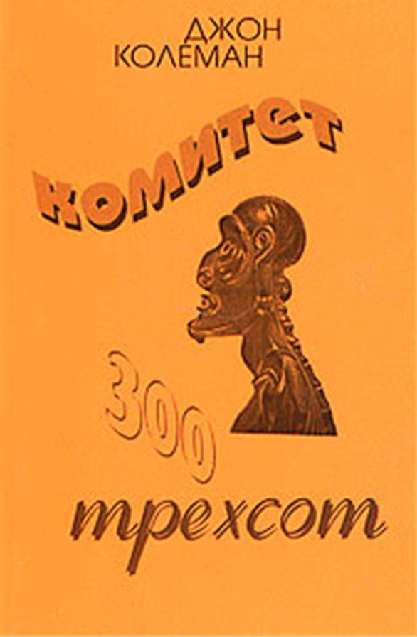 Комитет 300 книга скачать fb2